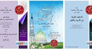 النور المبين - كتب إعداد الحلقات القرآنية