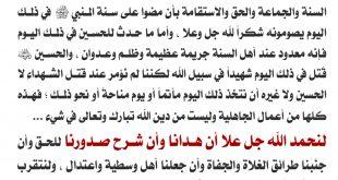 جوال - يوم عاشوراء ومقتل الحسين