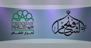 جوال - أحرار الشام - فتح الشام