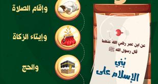 التوجيه والإرشاد - بني الإسلام على خمس