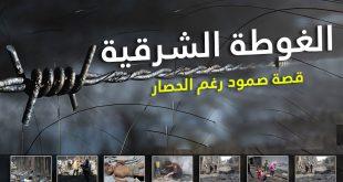 جوال - الغوطة الشرقية
