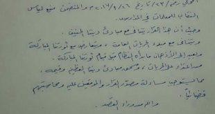 جوال - منع النقاب في جرابلس