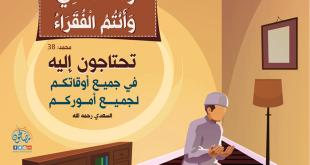 الرسائل التدبرية - والله الغني وأنتم الفقراء