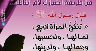 المجتمع المسلم - تنكح المرأة لأربع