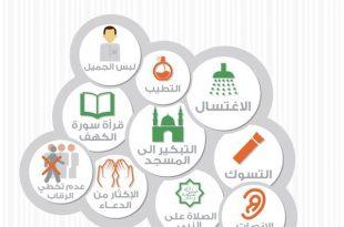 التوجيه والإرشاد - آداب الجمعة
