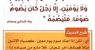 توجيهات - لا تقدموا رمضان بصوم يوم ولا يومين