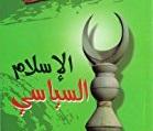 التوعية النوعية - الإسلام السياسي