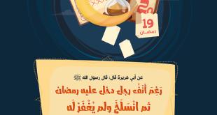 توجيهات - رغم أنف رجل دخل رمضان