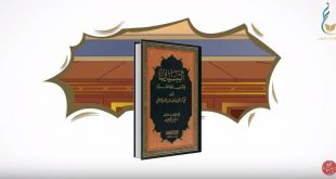 النور المبين - التبيان في آدداب حملة القرآن