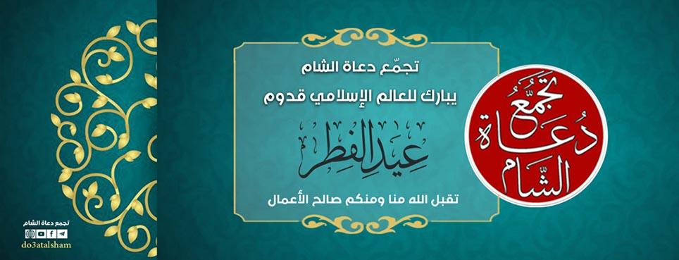 مشاريع تجمع دعاة الشام