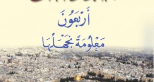 كتاب - المسجد الأقصى أربعون معلومة نجهلها