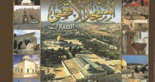 كتاب - أطلس معالم المسجد الأقصى المبارك