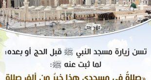 توجيهات - زيارة المسجد النبوي