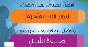 توجيهات - أفضل الصيام بعد رمضان