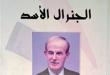 التوعية النوعية - سورية في عهدة الجنرال الأسد