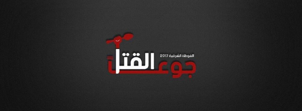 القتل جوعا - غوطة دمشق