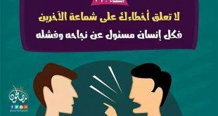 تدبرات قرآنية - وما أصابك من سئية فمن نفسك