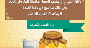 الطب النبوي - شرب العسل مع الماء