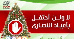رأس السنة - لا ولن أحتفل بأعياد النصارى