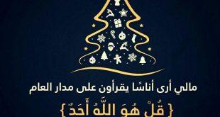 رأس السنة - قل هو الله أحد