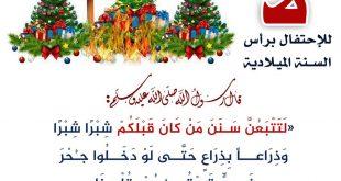 رأس السنة - الاحتفال برأس السنة