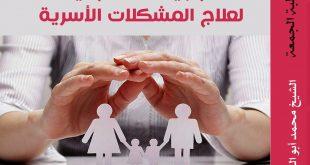 خطبة الجمعة - سلسلة الأسرة المسلمة
