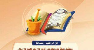 الطب النبوي - فاتحة الكتاب شفاء من كل داء