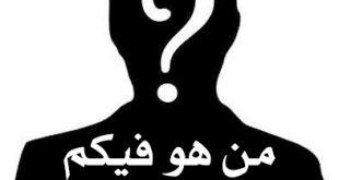 التوعية السياسية - من هو فيكم؟