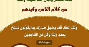 تدبرات - الصلاة وذكر الله