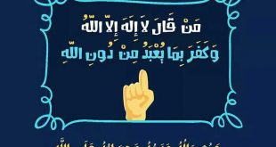 المجتمع المسلم - من قال لا إله إلا الله