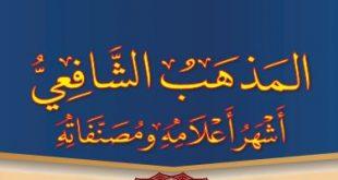 كتب - سلسة مصنفات المذهب الشافعي