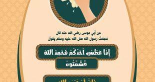 آداب إسلامية - ما يقال عند العطاس