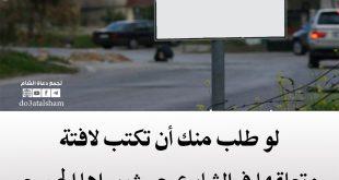 منوعات - لو طلب منك أن تكتب لافتة