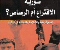 كتب سياسية - سورية الاقتراع أم الرصاص