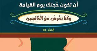أخلاقنا الإسلامية - وكنا نخوض مع الخائضين