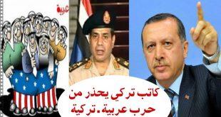 مقالات - حرب تركية عربية