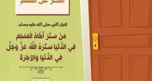 أخلاقنا الإسلامية - الستر على المسلم
