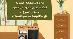 الأسرة المسلمة - ربط سمع وقلب الطفل بالله