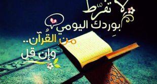 تدبرات - لا تفرط بوردك اليومي من القرآن