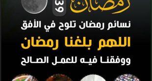 شعبان - اللهم بلغنا رمضان