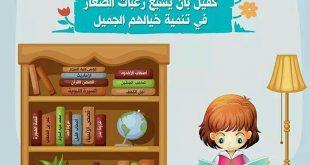 تربية - تنمية خيال الأطفال