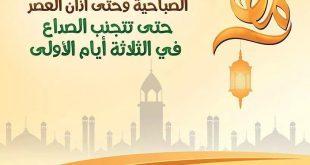 شعبان - أسبوع قبل رمضان