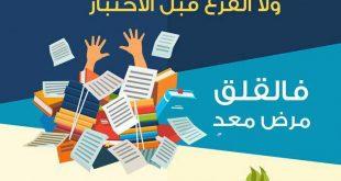 رسائل تربوية - القلق والفزع أوقات الامتحان