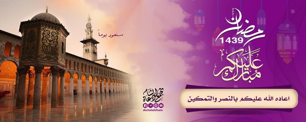 رمضان مبارك - أعاده الله عليكم بالنصر والتمكين
