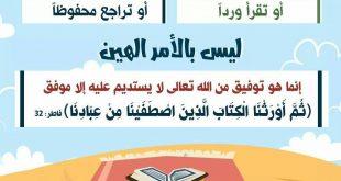 تدبرات - ثم أورثنا الكتاب الذين اصطفينا من عبادنا