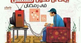 الاستعداد لرمضان - إياك أن تكون مسلسلا في رمضان