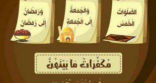 فقه الصائم - من فضائل رمضان