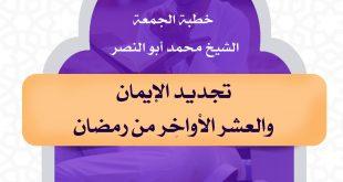 خطبة الجمعة - تجديد الإيمان والعشر الأواخر من رمضان
