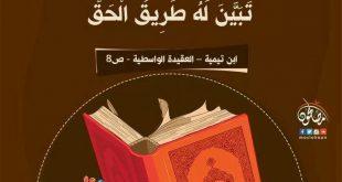تدبرات - فضل تدبر القرآن