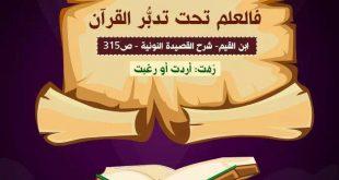 تدبرات - تدبر القرآن سبيل معرفة الحق